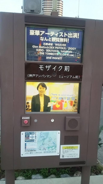 神戸市営バス停