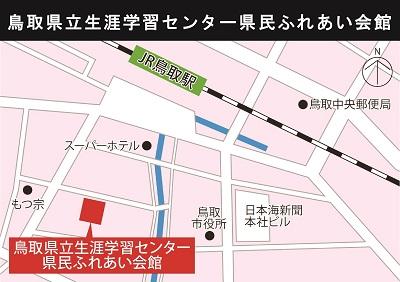 170726_鳥取県立生涯学習センター県民ふれあい会館会場地図