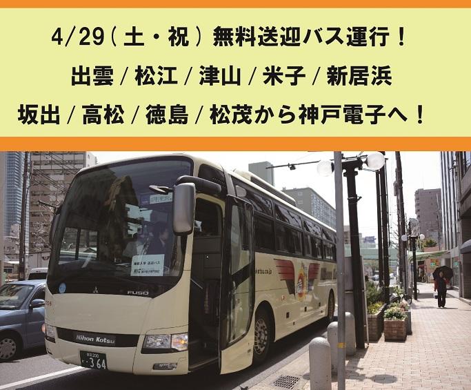 4/29(土・祝)オープンキャンパスへの無料送迎バスご案内‐出雲、松江、津山、米子、新居浜、坂出、高松、徳島から神戸電子へ!