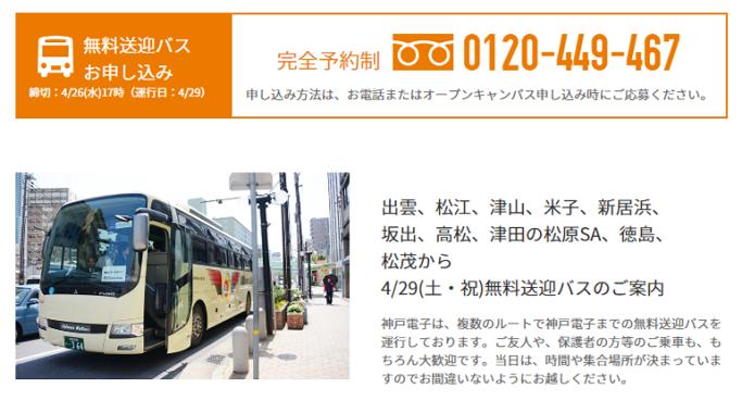 FireShot Capture 213 - アクセス・交通費補助・無料送迎バスのご案内