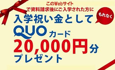 入学祝い金Web用