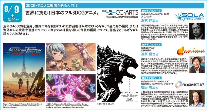 20170909_cg-arts00_2