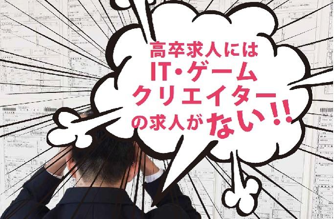 高卒求人には、「IT・ゲームクリエイターの求人がない!!」だからこそ最短2年、神戸電子で学ぶ!