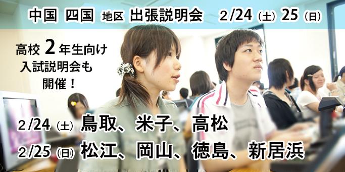 2/24(土)、25(日):徳島・松江・鳥取・高松・岡山・米子・新居浜地区 神戸電子出張説明会 を開催します!