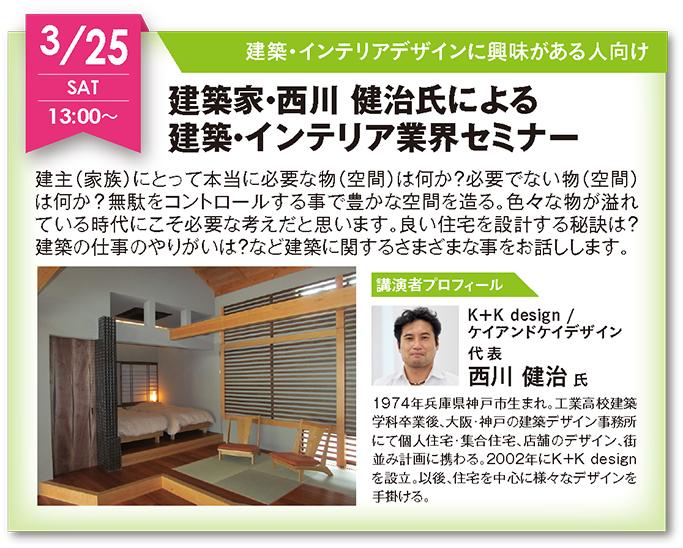 20180325_nishikawa02