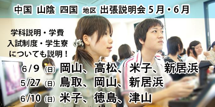 5/27(日):岡山・鳥取・新居浜地区 神戸電子出張説明会 を開催します!