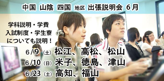 6月に中国・山陰・四国地区 神戸電子出張説明会 を開催