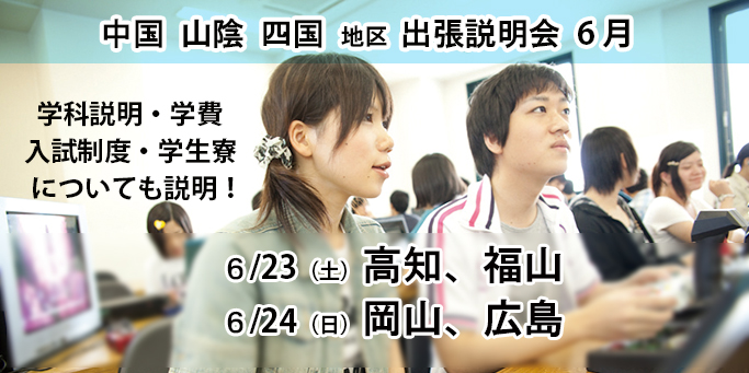 6月に中国・四国地区 神戸電子出張説明会 を開催