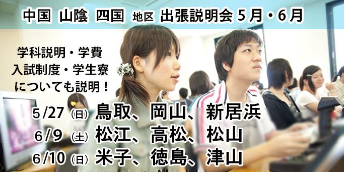 5月・6月:中国・山陰・四国地区 神戸電子出張説明会 を開催