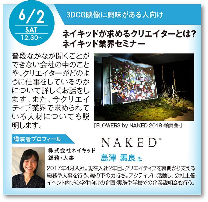 20180602_NAKED06_4