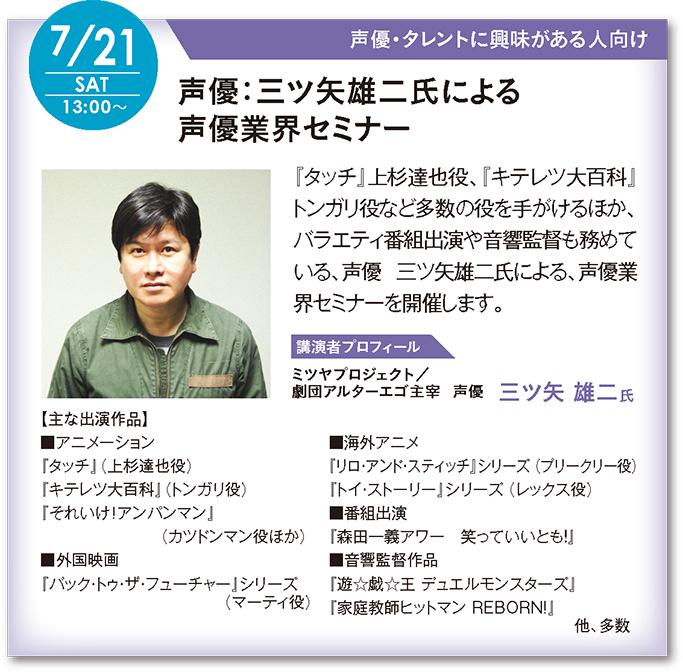 20180721_mitsuya00