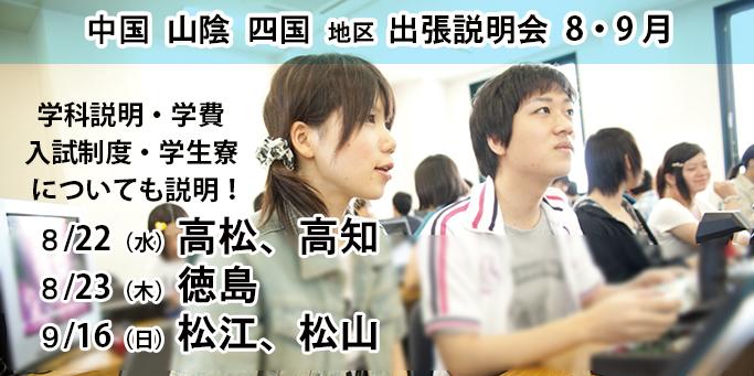 2018年8・9月に中国・山陰・四国地区 神戸電子出張説明会 を開催