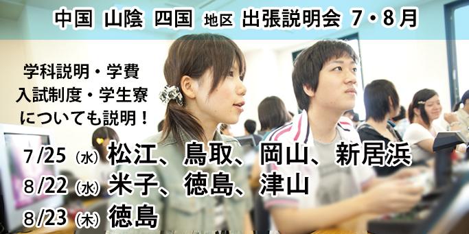7・8月に中国・山陰・四国地区 神戸電子出張説明会 を開催