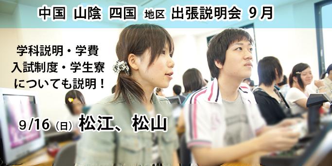 2018年9月に松江(島根県)・松山(愛媛県)にて 神戸電子出張説明会 を開催