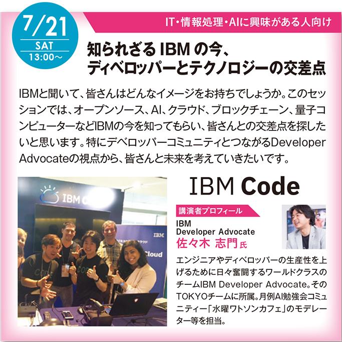 20180721_IBM00_2