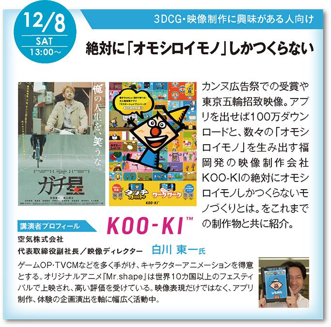 20181208_kooki001