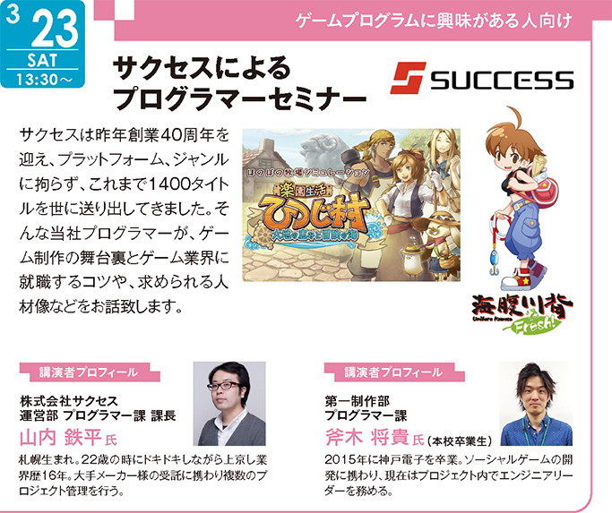 20190323_success00