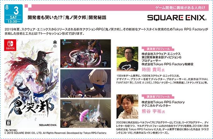 ヘキサドライブによるゲームプログラミング業界セミナー in 神戸電子
