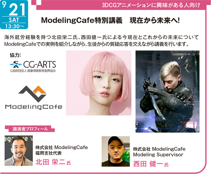 20190921_modelingcafe00