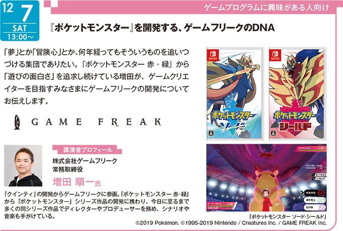 20191207_gamefreak001