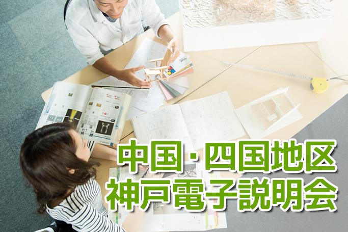中国・四国地区 神戸電子出張説明会開催