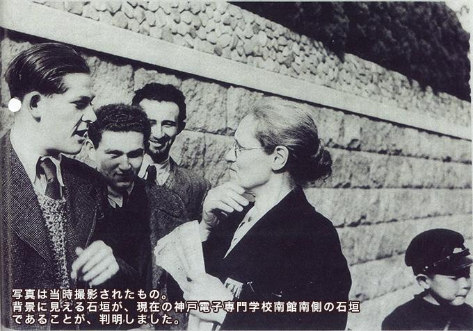 グループ校・神戸電子専門学校の石垣が、難民支援の歴史的跡地であることが判明しました!