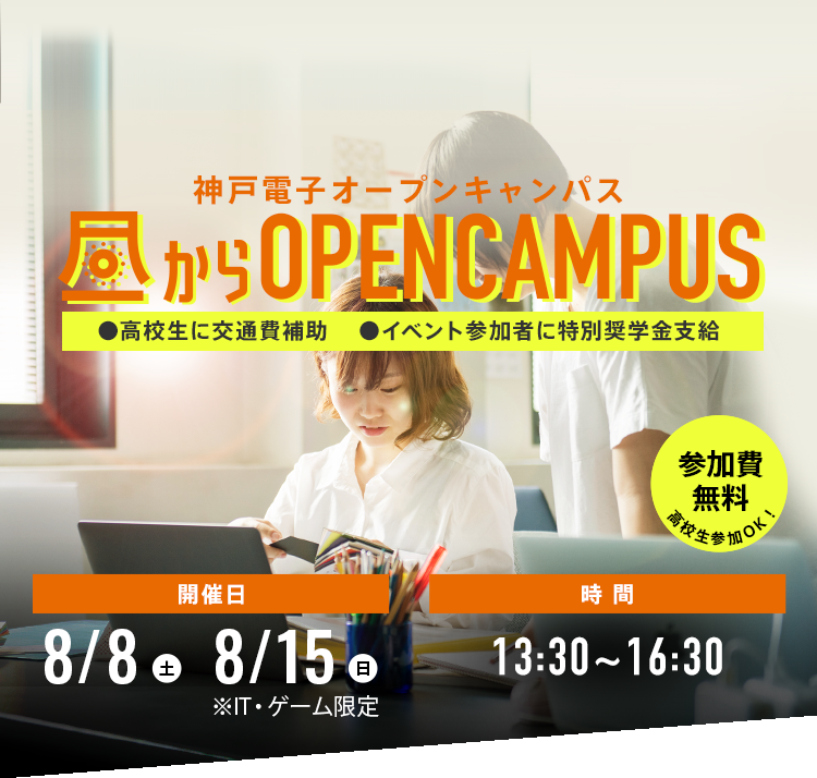 昼からオープンキャンパス