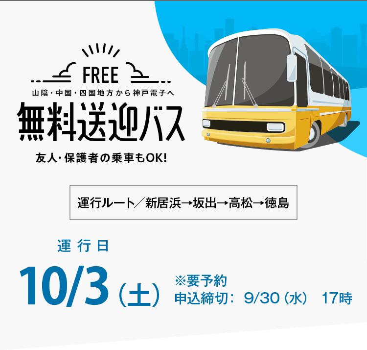 20201003_無料送迎バス