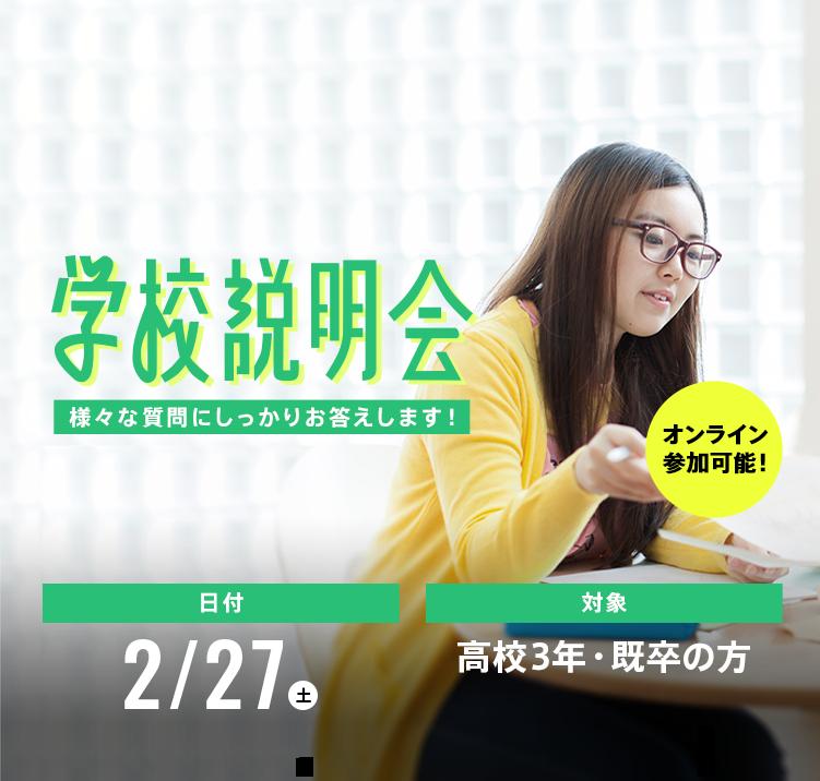 20210227_学校説明会