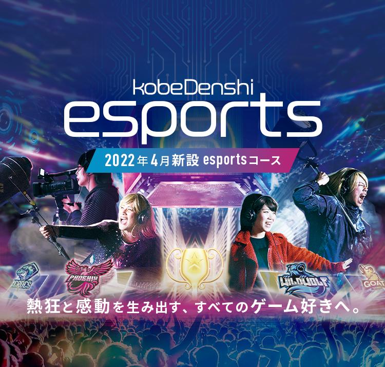 esportsキービジュアルver01