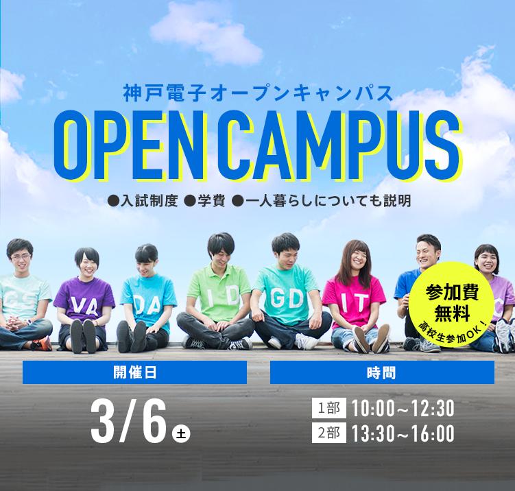 20210306_オープンキャンパス