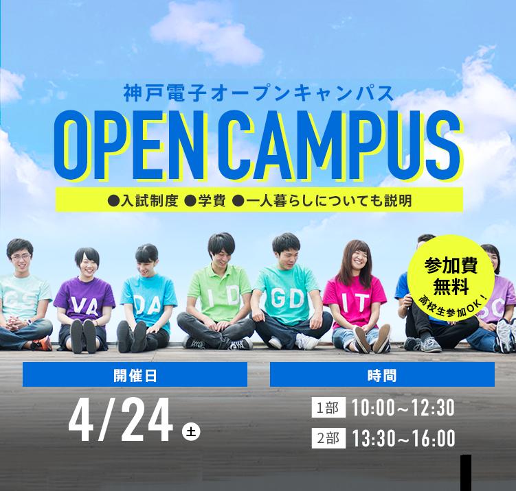 20210424_オープンキャンパス
