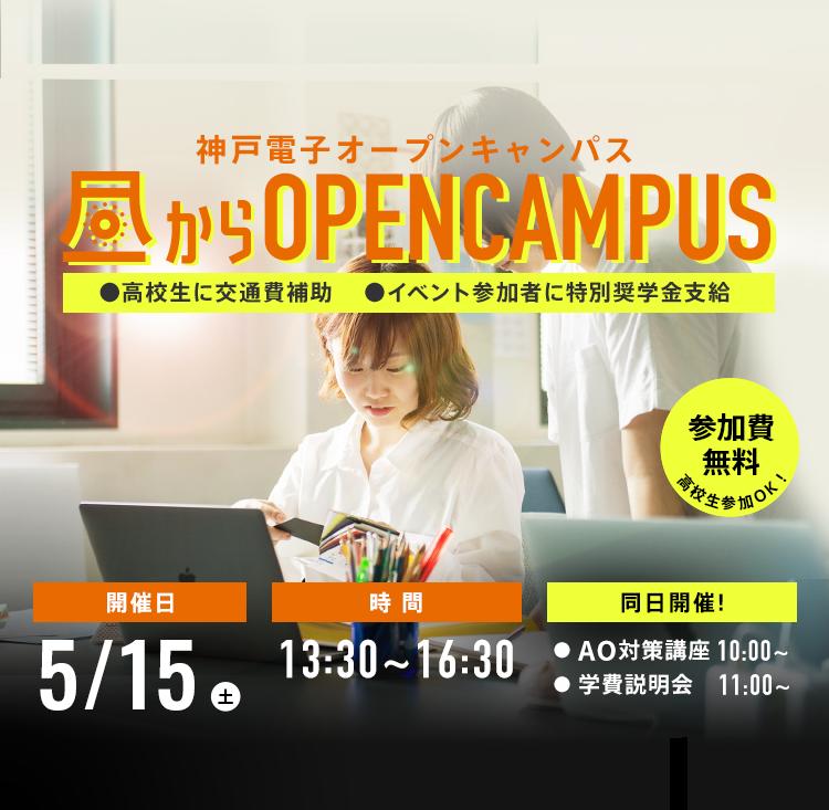 20210515_昼からオープンキャンパス