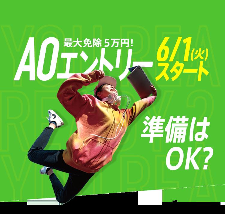 20210601_AOエントリー 新KV
