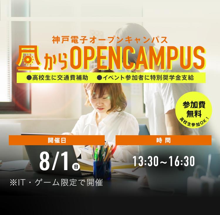 20210801_昼からオープン(IT・ゲームのみ)