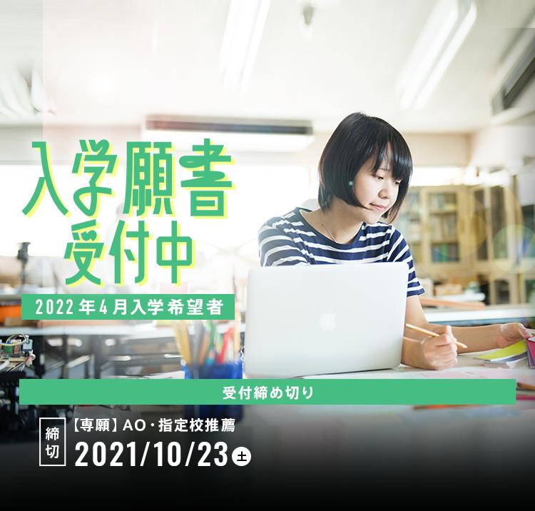 20211023_入学願書受付中(~1018)