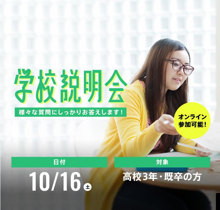 20211016_学校説明会