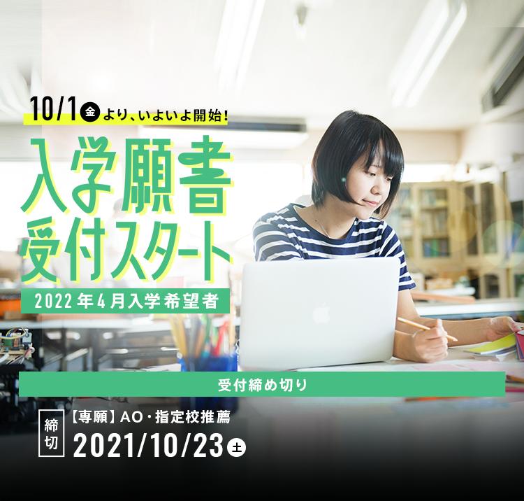 20211023_入学願書受付スタート