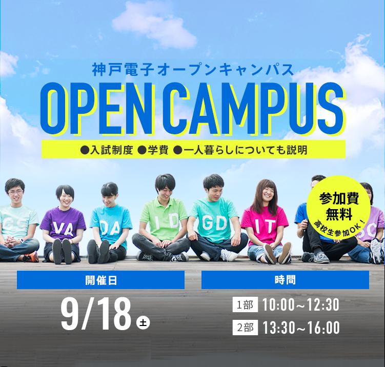 オープンキャンパス(9/18)