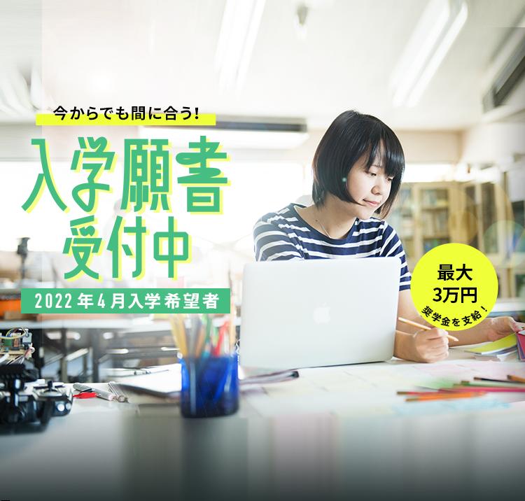 20220114_入学願書受付中