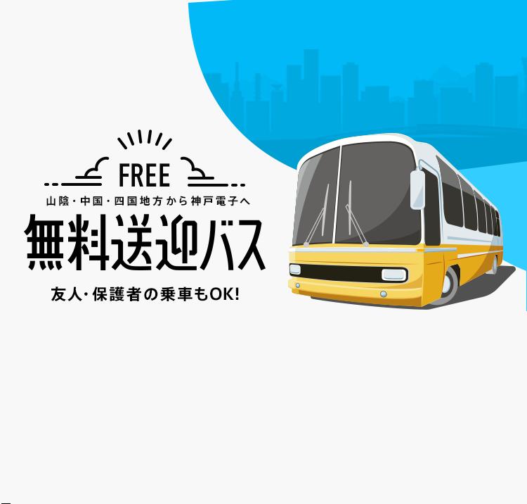 20211120_無料バス